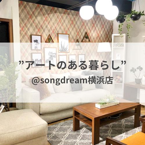 """ソングドリーム横浜店""""アートのある暮らし"""""""