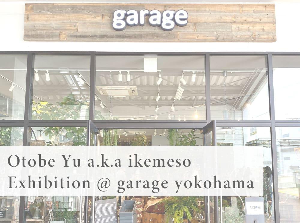 garageガレージ横浜アート個展